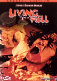 living-hell-dvd.jpg